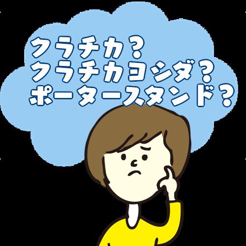 吉田カバン、ポーターの取り扱い店舗、クラチカ バイ ポーター、ポータースタンドはそれぞれ何が違う?