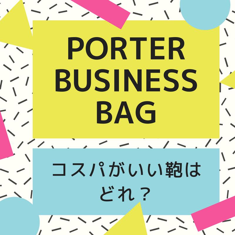PORTER(ポーター)ビジネスバッグのオススメ、コスパ編!厳選した2シリーズをご紹介!