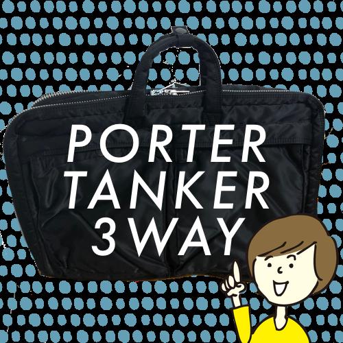 ポータータンカー3WAYのおすすめポイントや容量・着用画像有り!【PORTER愛用品622-67460】