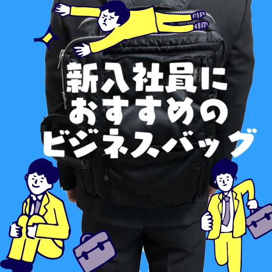 ポーターのビジネスバッグで新入社員におすすめ人気の鞄3選【PORTER2019】